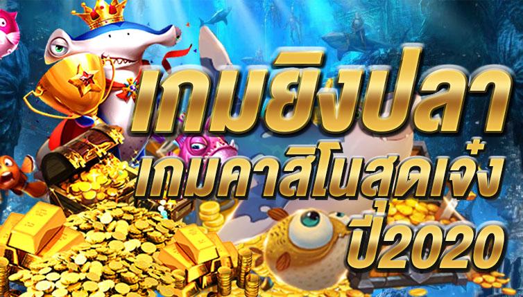 เกมยิงปลา ผจญภัยใต้ท้องทะเลล่าขุมทรัพย์กับคาสิโน ได้เงินจริง 2020